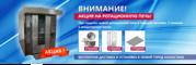 Ротационная печь по акции в Павлодаре