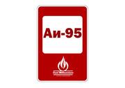 Бензин АИ-95