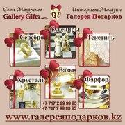 Оригинальные подарки в Казахстане(Галерея подарков)