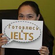 Подготовка к IELTS в группе и индивидуально