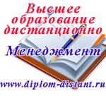Менеджмент,  Высшее образование заочно (дист. форма).Диплом гос.образца