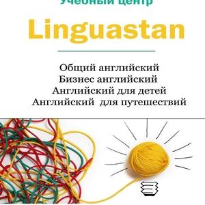 Английский язык с носителем в Павлодаре