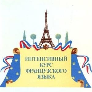 Курс интенсив - французского языка в Павлодаре