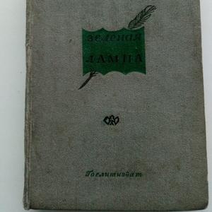 Продам книгу: С. Емелин