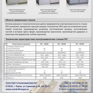 СТАНКОФИНЭКСПО – ювелирный электрохимический станок продажа
