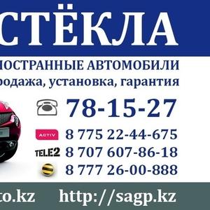 Автостёкла в Павлодаре,  продажа,  замена,  ремонт,  легковые,  грузовые, бу