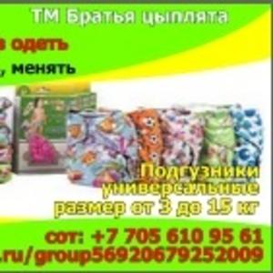 Детская многоразовая продукция http://ok.ru/group56920679252009