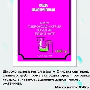 Каустическая сода 950 гр, , 25 кг.
