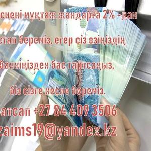 Нужен кредит на лечение в казахстане? Мы даем кредит 2% сейчас