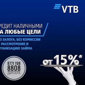 Выгодные кредиты на любые цели от Банка ВТБ