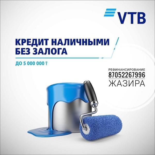 Ограниченная акция  по кредитованию от  Банка ВТБ 2