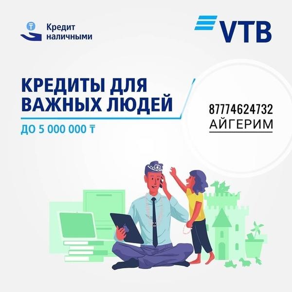 Ограниченная акция  по кредитованию от  Банка ВТБ 5