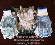 Перчатки рабочие х/б с ПВХ в Павлодаре.