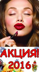 Продаю косметику Мэри Кей в Павлодаре!