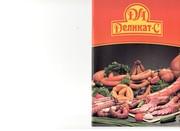 Продам колбасы в ассортименте