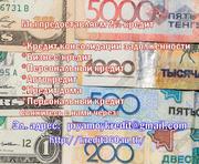 Денежный кредит до 400 тысяч долларов без залога